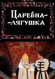 Постер Царевна-лягушка
