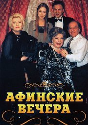 Постер Афинские вечера