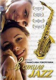 Постер В стиле jazz
