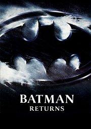 Постер Бэтмен возвращается