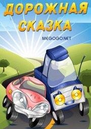 Постер Дорожная сказка