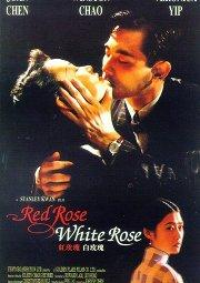 Постер Красная роза, белая роза