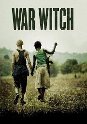 Постер Ведьма войны