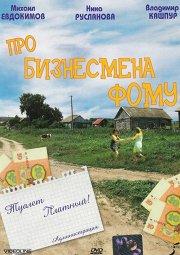 Постер Про бизнесмена Фому