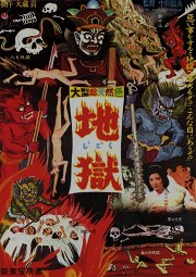 Постер Ад