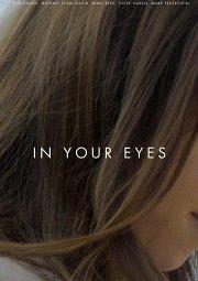 Постер В твоих глазах