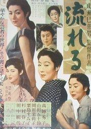 Постер Поток