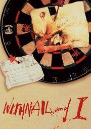 Постер Уитнэйл и я