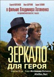 Постер Зеркало для героя