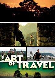 Постер Искусство путешествовать