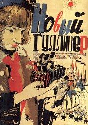 Постер Новый Гулливер