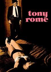 Постер Тони Роум