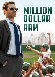 Постер Рука на миллион