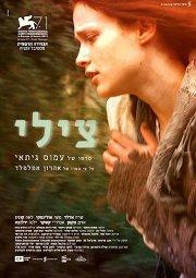 Постер Цили