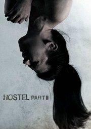 Постер Хостел-2