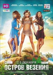 Постер Остров везения