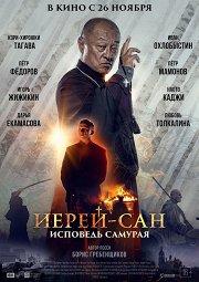 Постер Иерей-сан: Исповедь самурая