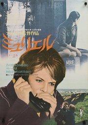 Постер Мюриэль, или Время возвращения