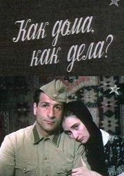 Постер Как дома, как дела?