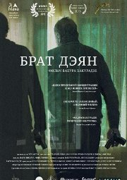 Постер Брат Дэян