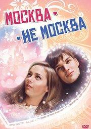 Постер Москва — не Москва