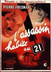 Постер Убийца проживает в номере 21