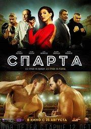 Постер Спарта
