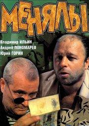 Постер Менялы