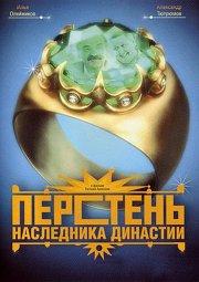 Постер Перстень наследника династии