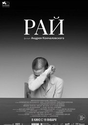 Постер Рай