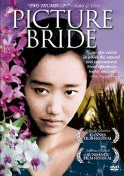 Постер Невеста по фотографии