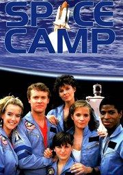 Постер Космический лагерь