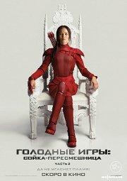 Постер Голодные игры: Сойка-пересмешница. Часть II