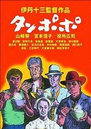 Постер Одуванчик