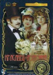 Постер Красавец-мужчина