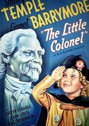Постер Маленький полковник
