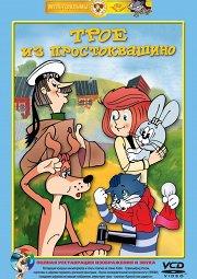 Постер Трое из Простоквашино