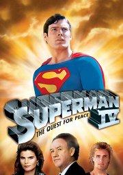 Постер Супермен: В поисках мира