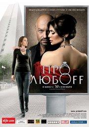 Постер Про любоff