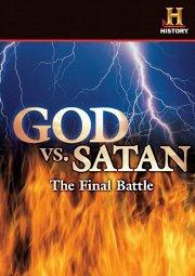 Постер Бог против сатаны: Последняя битва