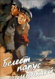 Постер Белеет парус одинокий