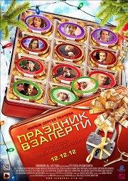 Постер Праздник взаперти