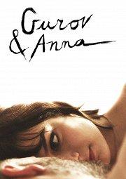 Постер Гуров и Анна
