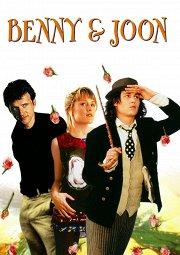 Постер Бенни и Джун