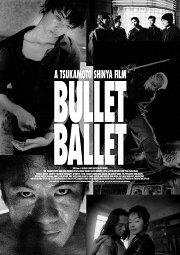 Постер Балет пуль