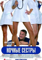 Постер Ночные сестры
