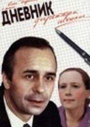 Постер Дневник директора школы