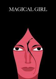 Постер Волшебная девочка
