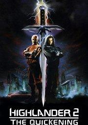 Постер Горец-2