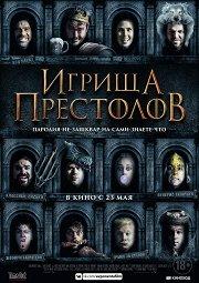 Постер Игрища престолов